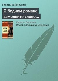 Генри Лайон Олди - О бедном романе замолвите слово…