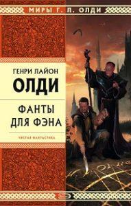 Генри Лайон Олди - Олди и компания (литературная студия на Росконе-2007)