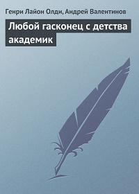Андрей Валентинов, Генри Лайон Олди - Любой гасконец с детства академик