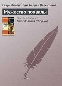 Андрей Валентинов, Генри Лайон Олди - Мужество похвалы