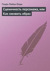 Генри Лайон Олди - Сценичность персонажа, или Как оживить образ