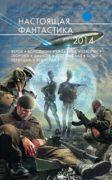 Настоящая фантастика – 2014 (сборник) скачать