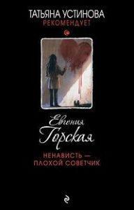Евгения Горская - Ненависть – плохой советчик