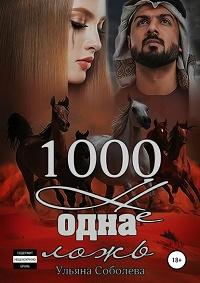 Ульяна Павловна Соболева - 1000 не одна ложь. Заключительная часть