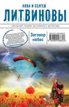 Анна и Сергей Литвиновы - Заговор небес