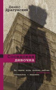 Денис Драгунский - Соседская девочка (сборник)