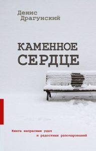 Денис Драгунский - Каменное сердце (сборник)