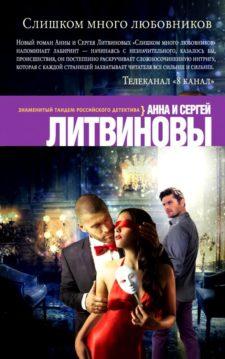 Анна и Сергей Литвиновы - Слишком много любовников