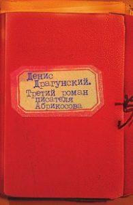 Денис Драгунский - Третий роман писателя Абрикосова