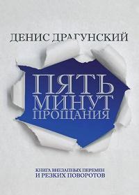 Денис Драгунский - Пять минут прощания (сборник)