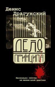 Денис Драгунский - Дело принципа
