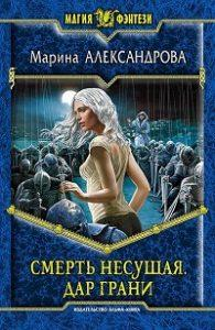 Марина Александрова - Смерть Несущая. Дар Грани
