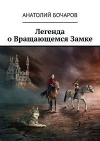 Анатолий Бочаров - Легенда о Вращающемся Замке