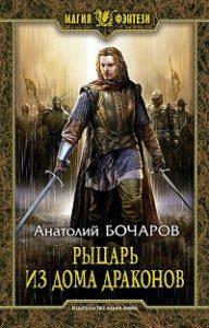 Анатолий Бочаров - Рыцарь из Дома Драконов