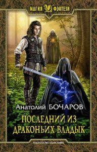 Анатолий Бочаров - Последний из Драконьих Владык