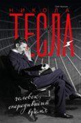 Никола Тесла скачать