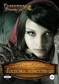 Елена Кароль - Госпожа наместница