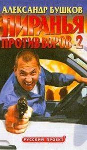 Александр Бушков - Пиранья против воров-2