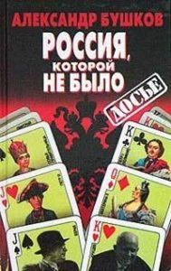 Александр Бушков - Россия, которой не было: загадки, версии, гипотезы