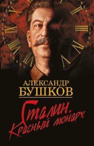 Александр Бушков - Сталин. Красный монарх