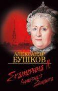 Екатерина II. Алмазная Золушка скачать