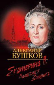 Александр Бушков - Екатерина II. Алмазная Золушка