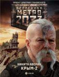 Метро 2033. Крым-2. Остров Головорезов скачать