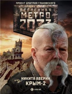 Никита Аверин - Метро 2033. Крым-2. Остров Головорезов