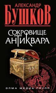 Александр Бушков - Сокровище антиквара