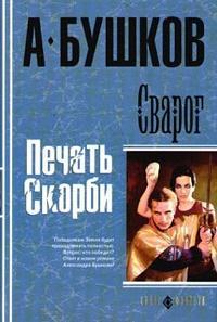 Александр Бушков - Печать скорби