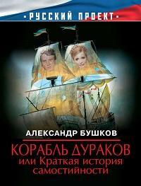 Александр Бушков - Корабль дураков, или Краткая история самостийности