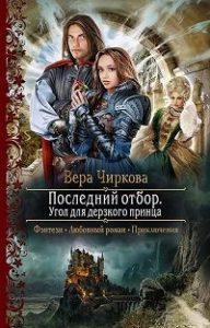 Вера Чиркова - Последний отбор. Угол для дерзкого принца