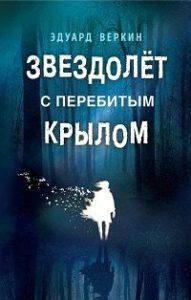 Эдуард Веркин - Звездолет с перебитым крылом