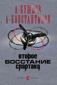 Александр Бушков, Андрей Константинов, Евгений Вышенков - Второе восстание Спартака