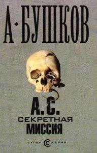 Александр Бушков - А. С. Секретная миссия