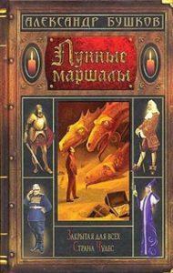 Александр Бушков - Лунные маршалы (сборник)