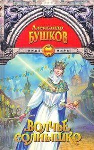 Александр Бушков - Волчье солнышко (Сборник)