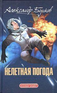 Александр Бушков - Нелетная погода (сборник)