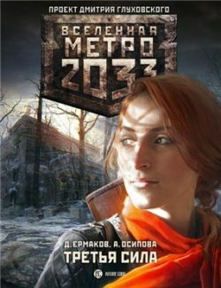 Анастасия Осипова, Дмитрий Ермаков - Метро 2033: Третья сила
