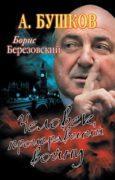 Борис Березовский. Человек, проигравший войну скачать