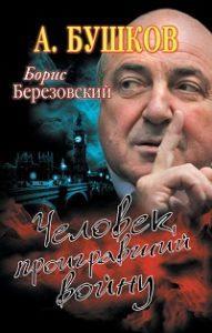 Александр Бушков - Борис Березовский. Человек, проигравший войну