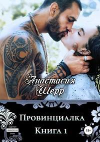 Анастасия Шерр - Провинциалка. Книга первая