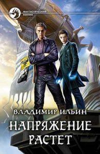 Владимир Ильин - Напряжение растет