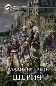 Владимир Ильин - Шериф