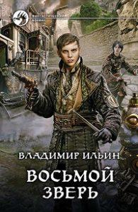 Владимир Ильин - Восьмой зверь