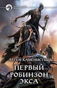 Артем Каменистый - Первый робинзон Экса