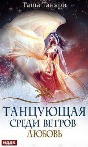 Таша Танари - Танцующая среди ветров. Книга 2. Любовь