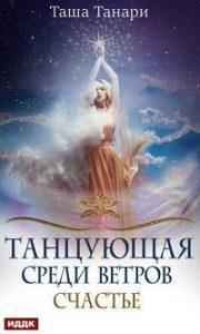 Таша Танари - Танцующая среди ветров. Книга 3. Счастье