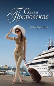Ольга Покровская - Соперницы