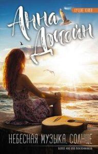 Анна Джейн - Небесная музыка. Солнце